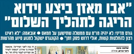 """שלמה צזנה (ואח'), """"ישראל היום"""", 27.4.14"""