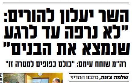 """שלמה צזנה, שער """"ישראל היום"""", 29.6.14"""