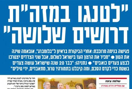 """שלמה צזנה, """"ישראל היום"""", 4.3.14"""