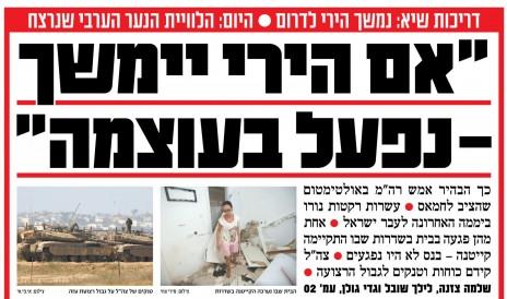 """שלמה צזנה (ואח'), שער """"ישראל היום"""", 4.7.14"""