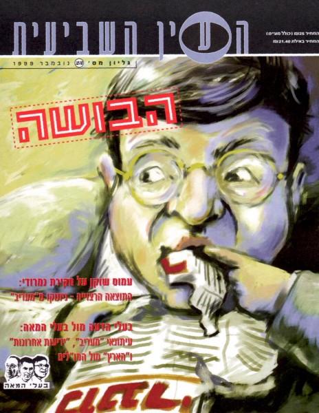 """עופר נמרודי על שער """"העין השביעית"""", 1999 (איור: ארנון אבני)"""