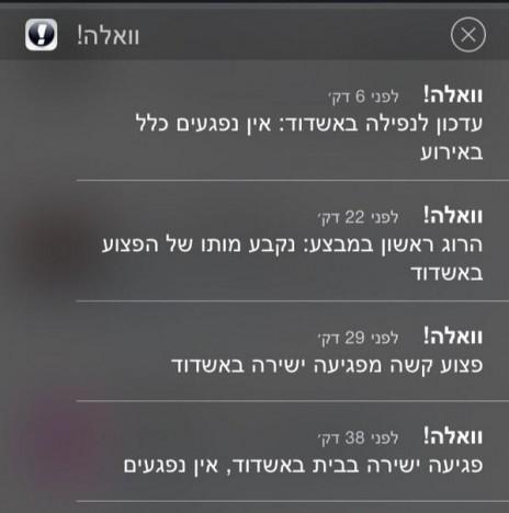 """דיווחי """"וואלה"""" על התקרית באשדוד, 10.7.14 (צילום מסך: נחמיה גרשוני)"""