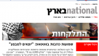 """ynet, """"שמועות כוזבות בווטסאפ"""", 7.7.14"""