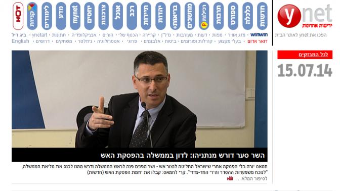 """""""השר סער דורש מנתניהו"""", 15.7.14, גדעון סער בכותרת הראשית של ynet"""