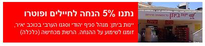 ההפניה לכתבה בדף הבית של ynet