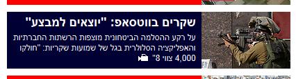 הפניה לידיעה הכוזבת על השמועה המהימנה, ynet (צילום מסך)