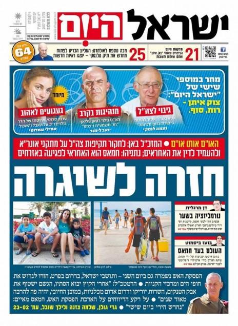 """""""ישראל היום"""", 7.8.14"""