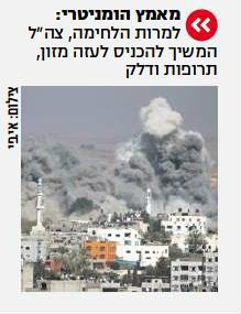 """""""ישראל היום"""", 1.8.14"""