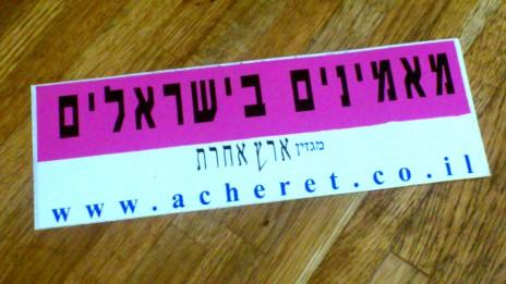"""""""מאמינים בישראלים"""". סטיקר של כתב-העת """"ארץ אחרת"""" (אוסף """"העין השביעית"""")"""