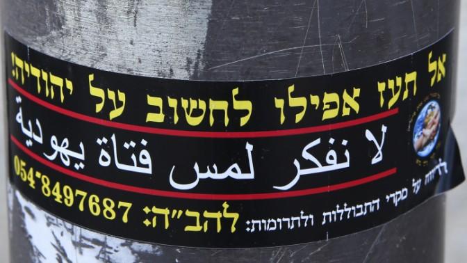 """מדבקה של ארגון להב""""ה, המתנגד לקשר בין נשים יהודיות וגברים ערבים, ירושלים, 5.2.14 (צילום: נתי שוחט)"""
