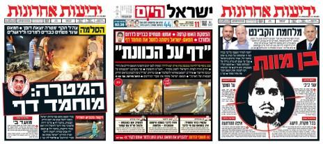 """שערי """"ישראל היום"""" ו""""ידיעות אחרונות"""", אתמול ושלשום (לחצו להגדלה)"""