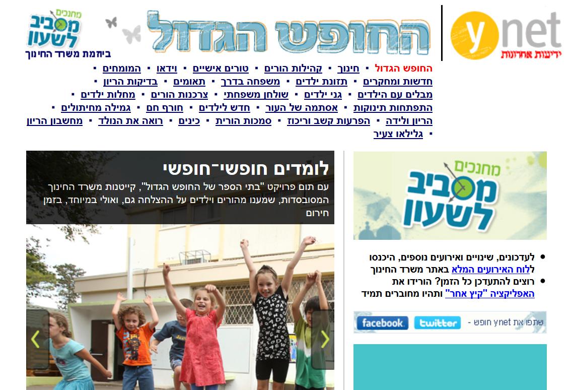 ערוץ החופש הגדול של משרד החינוך באתר ynet, קיץ 2014 (לחצו להגדלה)