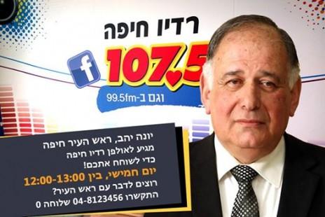 יונה יהב בפרסומת של רדיו חיפה, אוגוסט 2014