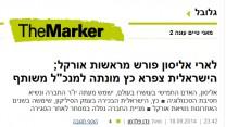 """הישראלית צפרא כץ, """"דה מרקר"""""""