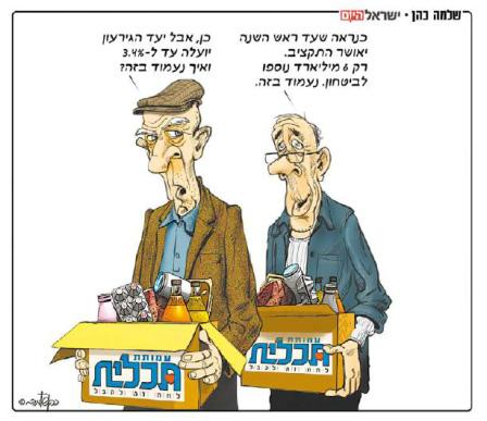 """תוכן שיווקי בקריקטורה של שלמה כהן, """"ישראל היום"""", 22.9.14"""