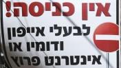 שלט בשכונת מאה שערים בירושלים, יולי 2013 (צילום: נתי שוחט)