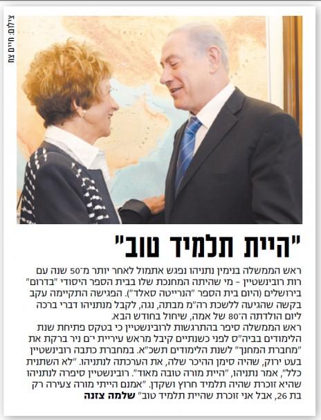 """""""היית תלמיד טוב"""". """"ישראל היום"""", 16.9.14"""