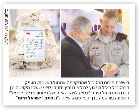 """""""סלע שעליו הקדשה"""". """"ישראל היום"""", 23.9.14"""
