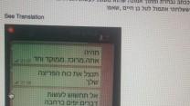 סטטוס שהעלה כתב one דורון בן-דור (צילום מסך)