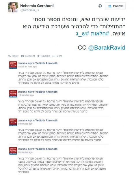 """הנוסחים השונים של התנצלות """"ידיעות אחרונות"""" בדף הפייסבוק של העיתון. ציוץ של נחמיה גרשוני"""