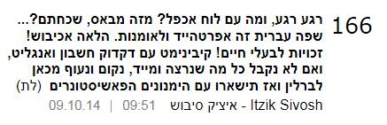 """מתוך התגובות למאמר """"שחררו מטרחני הדקדוק"""" באתר """"הארץ"""""""