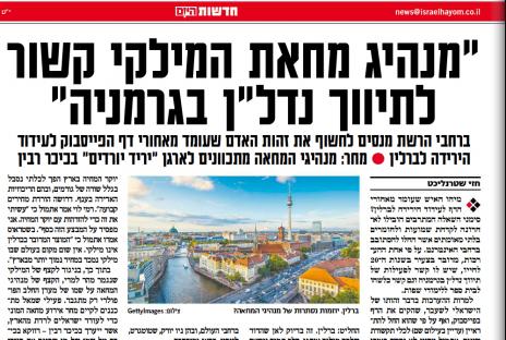 """""""ישראל היום"""", 13.10.14"""