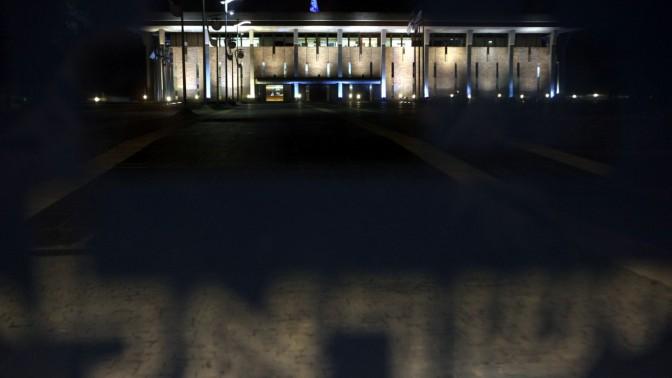 מבט על הכנסת בשעת לילה (צילום: יוסי זמיר)