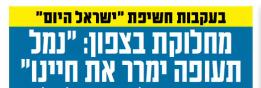 """""""בעקבות חשיפת 'ישראל היום'"""", שער """"ישראל היום"""", 12.10.14"""