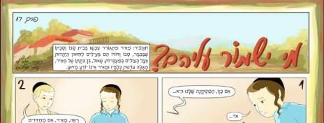 """מתוך מדור הקומיקס במוסף הילדים של """"הפלס"""" החרדי, 24.10.14"""