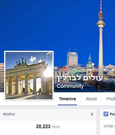 """מתוך דף הפייסבוק """"עולים לברלין"""""""
