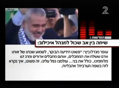חדשות ערוץ 2, 20.10.14 (צילום מסך)