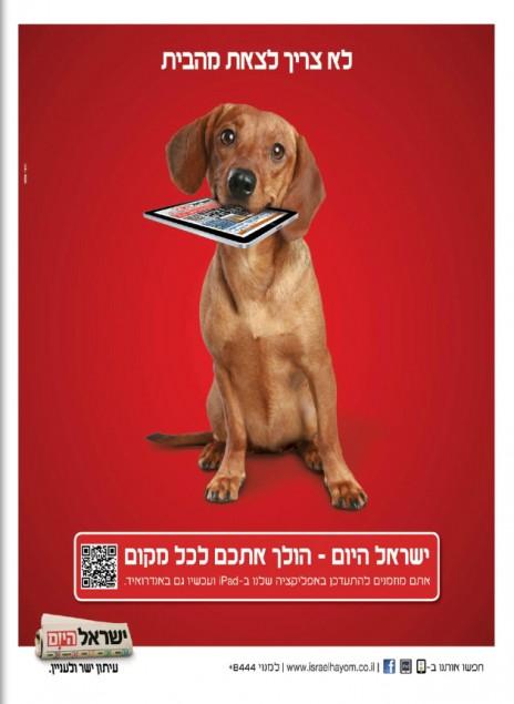 """פרסומת עצמית ב""""ישראל היום"""", 17.10.14"""