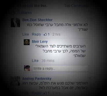 """המעגל נסגר. מתוך התגובות לשער """"הארץ"""" בדף הפייסבוק של העיתון, היום"""