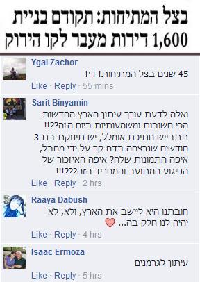 """תגובות לשער """"הארץ"""" בדף הפייסבוק של העיתון, 24.10.14"""