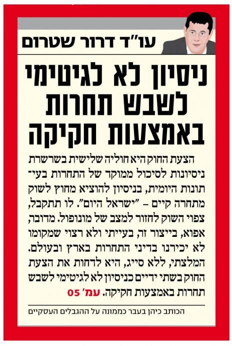 """שער """"ישראל היום"""" (פרט), 28.10.14"""