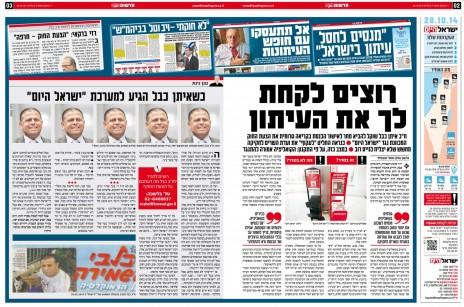 """הכפולה הפותחת של """"ישראל היום"""", 28.10.14 (לחצו להגדלה)"""