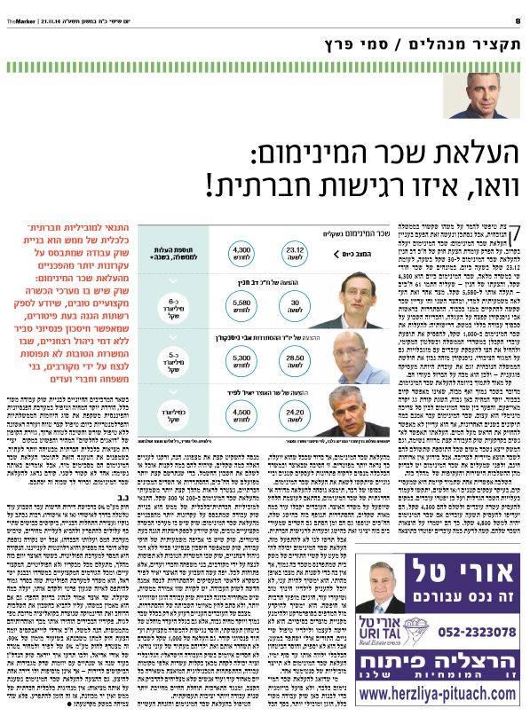 """""""דה-מרקר"""", עמ' 8, 21.11.14"""
