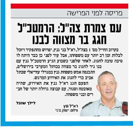 """""""ישראל היום"""", עמ' 5, היום"""