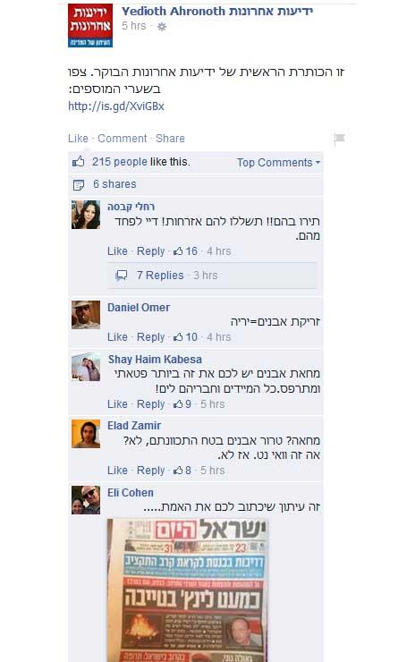 """תגובות בדף הפייסבוק של """"ידיעות אחרונות"""" על הכותרת """"מחאת אבנים"""" להתפרעויות הערבים בצפון"""