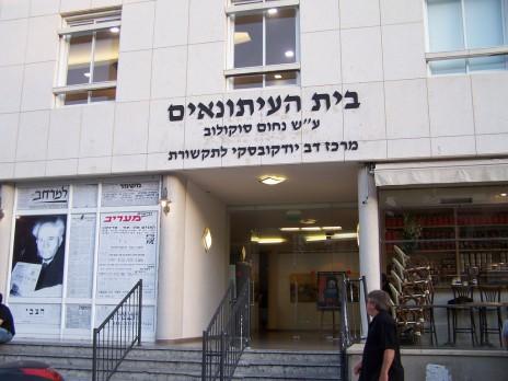 """בית אגודת העיתונאים תל-אביב ברחוב קפלן בעיר. מכירת הנכס תניב רווחים של מיליונים לגוף שהפסיק למלא את ייעודו (צילום: """"העין השביעית"""")"""