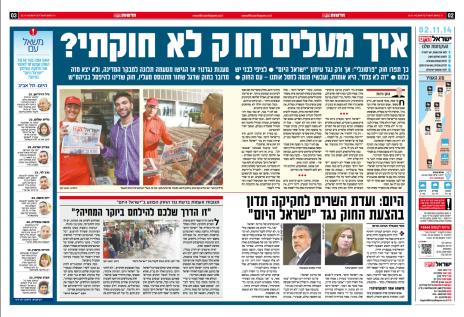 """כפולת הפתיחה של """"ישראל היום"""", 2.11.14"""