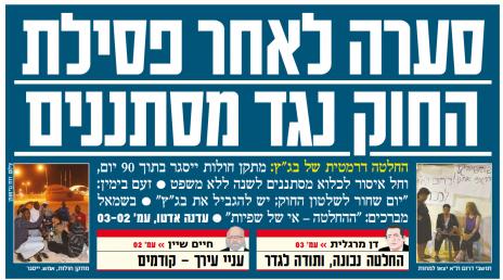 """""""ישראל היום"""",  22.9.14"""