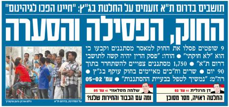 """""""ישראל היום"""",  17.9.13"""