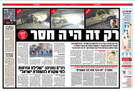 """""""ישראל היום"""", 9.11.14"""