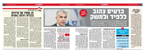 """""""ישראל היום"""", 23.11.14"""