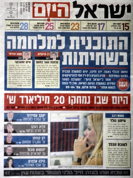 """שער הגיליון הראשון של """"ישראל היום"""", 30.6.07 (צילום: אוראל כהן)"""