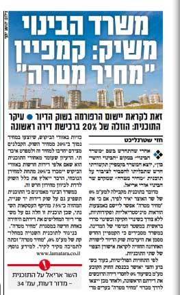 """חזי שטרנליכט מדברר את שר השיכון אריאל ב""""ישראל היום"""". בתחתית הידיעה: הפניה למאמר של אריאל במדור הדעות"""