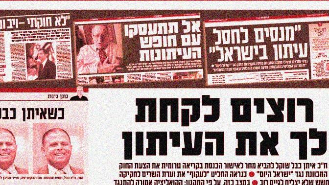"""מתוך קמפיין """"ישראל היום"""" נגד החוק להגבלת הפצתו (צילום מעובד)"""