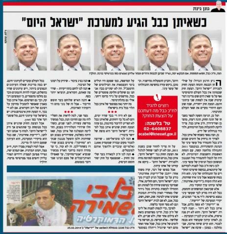 """""""ישראל היום"""" במתקפה ממוקדת על ח""""כ איתן כבל, הכוללת תלונה על סיקור חיובי ממוקד שלו ב""""ידיעות אחרונות"""", 28.10.14"""