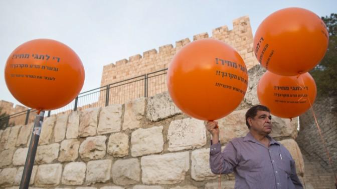 """הפגנה נגד תופעת """"תג מחיר"""", ירושלים, 15.1.2014 (צילום: יונתן זינדל)"""